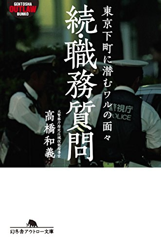 続・職務質問 東京下町に潜むワルの面々 (幻冬舎アウトロー・・・