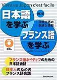 日本語を学ぶ・フランス語を学ぶ―Vivre au Japon c'est facile