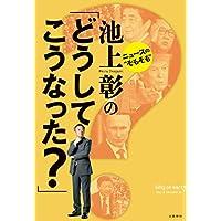 """ニュースの""""そもそも"""" 池上彰の「どうしてこうなった?」 (文春e-book)"""