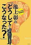 池上 彰 (著)新品: ¥ 1,200