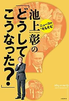 """[池上 彰]のニュースの""""そもそも"""" 池上彰の「どうしてこうなった?」 (文春e-book)"""