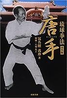 琉球拳法唐手