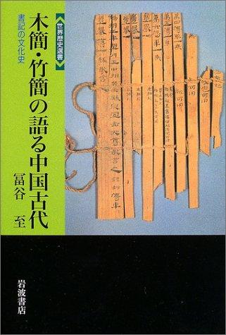 木簡・竹簡の語る中国古代―書記の文化史 (世界歴史選書)