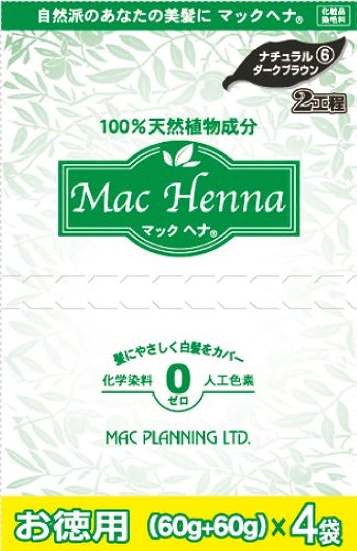 腐った準備するレンド天然植物原料100% 無添加 マックヘナ お徳用(ナチュラルダークブラウン)-6  ヘナ240g(60g×4袋)?インディゴ240g(60g×4袋) 3箱セット