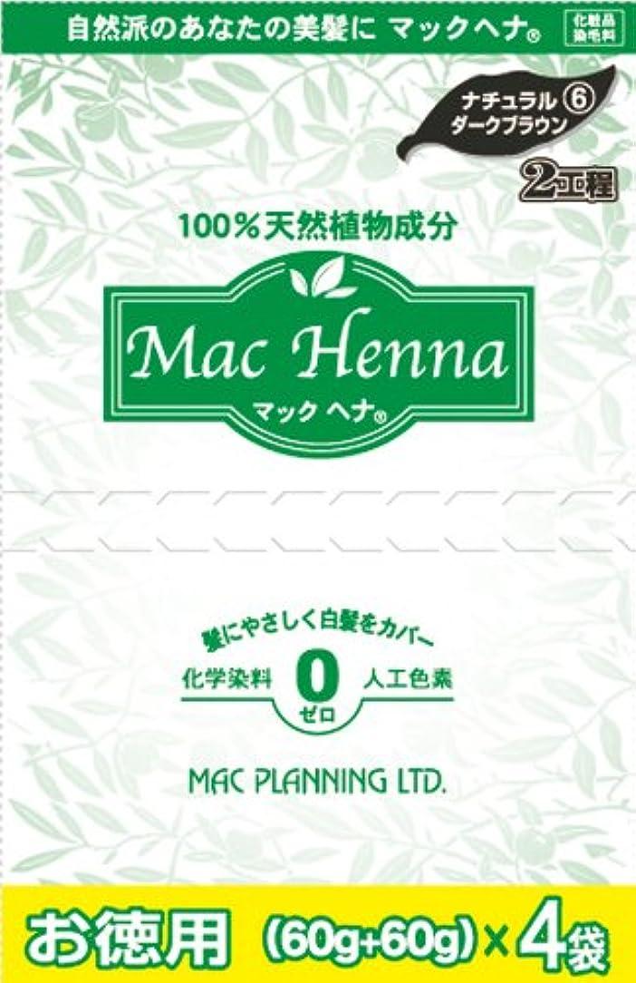 天然植物原料100% 無添加 マックヘナ お徳用(ナチュラルダークブラウン)-6  ヘナ240g(60g×4袋)?インディゴ240g(60g×4袋) 2箱セット