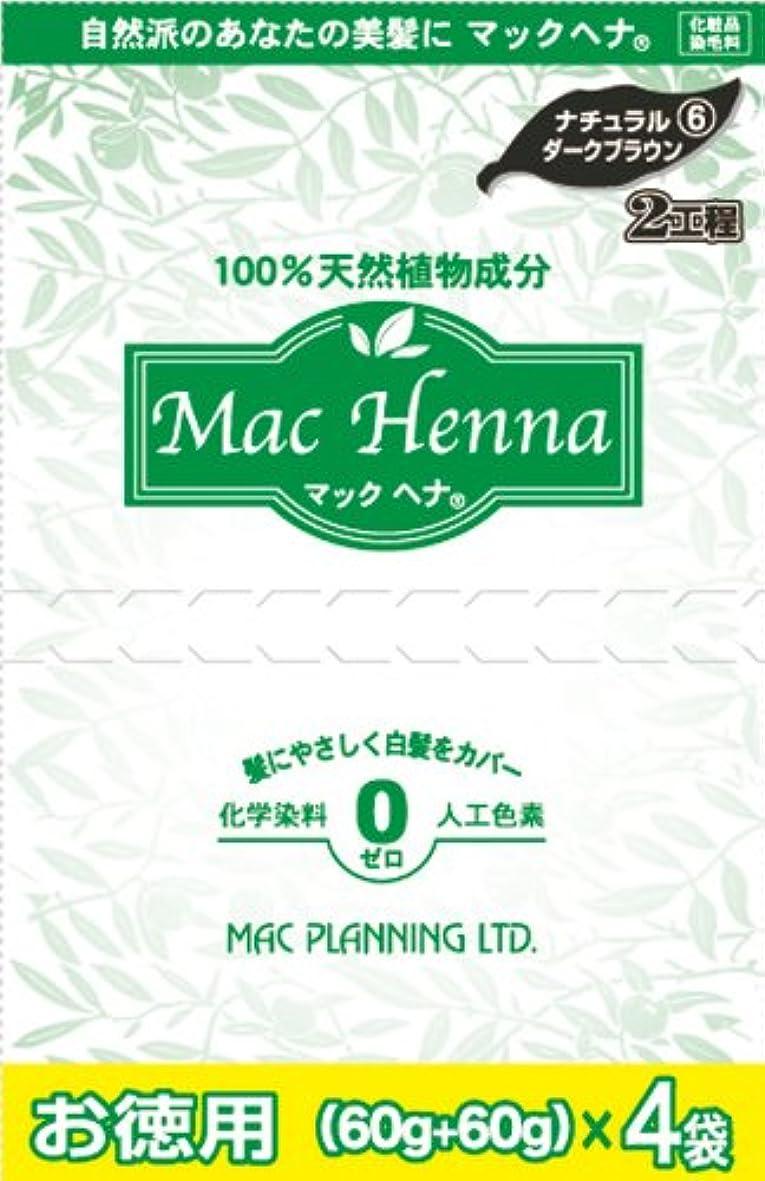 動かないオーブン組天然植物原料100% 無添加 マックヘナ お徳用(ナチュラルダークブラウン)-6  ヘナ240g(60g×4袋)?インディゴ240g(60g×4袋) 3箱セット