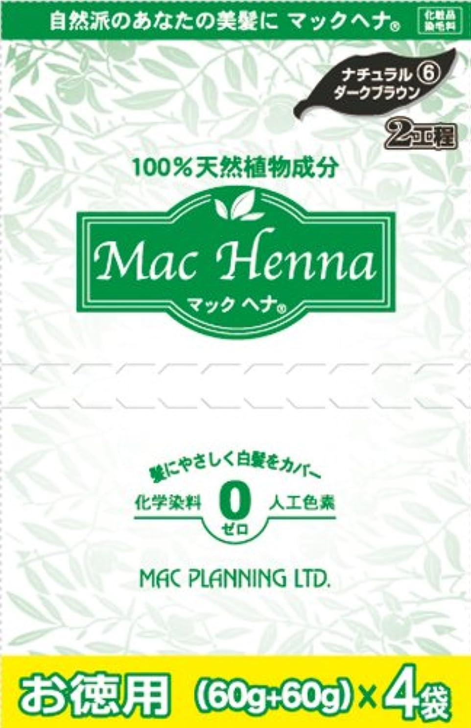 天然植物原料100% 無添加 マックヘナ お徳用(ナチュラルダークブラウン)-6  ヘナ240g(60g×4袋)?インディゴ240g(60g×4袋) 3箱セット