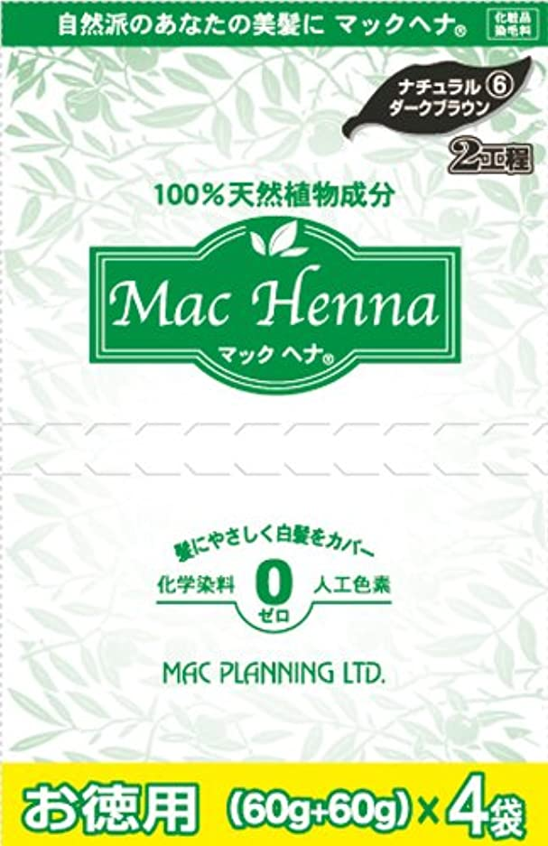 ダブル平均希少性天然植物原料100% 無添加 マックヘナ お徳用(ナチュラルダークブラウン)-6  ヘナ240g(60g×4袋)?インディゴ240g(60g×4袋) 3箱セット