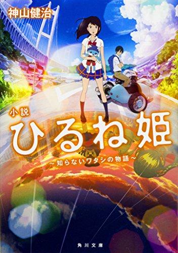 小説 ひるね姫 ~知らないワタシの物語~ (角川文庫)