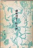 当用漢字の新字体―制定の基盤をたづねる (1958年) (日本大学文学部国語研究室単刊)