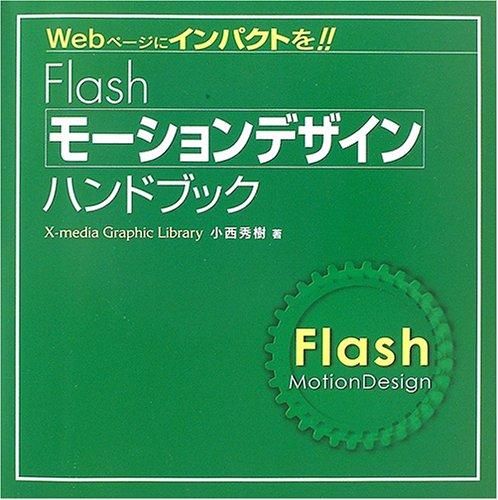 Flashモーションデザインハンドブック (X‐media graphic library)の詳細を見る