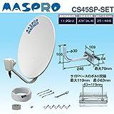 マスプロ電工 スカイパーフェクTV!用CSアンテナ 45cm 取付セット CS45SP-SET