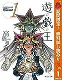 遊☆戯☆王 モノクロ版【期間限定無料】 1 (ジャンプコミックスDIGITAL)