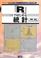 「R」ではじめる統計 (I・O BOOKS)