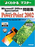 Microsoft Office Specialist問題集Microsoft PowerPoint 2002 (よくわかるマスター)
