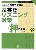 大学入試英語リスニング対策 (押さえ編) (大学入試即解セミナー)