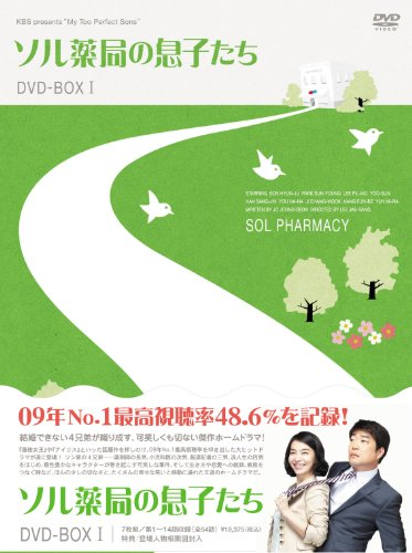 ソル薬局の息子たちDVD-BOX1