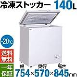 【Hijiru】業務用冷凍ストッカー140L チェストタイプ【HJR-F140】【1-3日以内に発送予定(土日祝除く)】