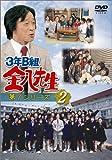3年B組金八先生 第7シリーズ(2) [DVD]