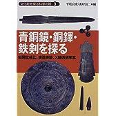 青銅鏡・銅鐸・鉄剣を探る―鉛同位体比、鋳造実験、X線透過写真 (文化財を探る科学の眼)