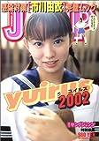 感染対策 [市川由衣] 完璧ムック yuirus2002 (集英社ムック)