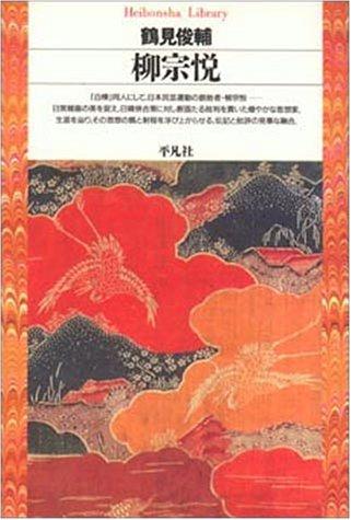 柳宗悦 (平凡社ライブラリー)