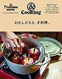 &Premium BOOKS &Cooking わたしたちと、手料理。 (& Premium BOOKS)