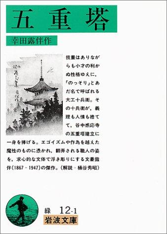 五重塔 (岩波文庫)