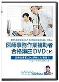 医師事務作業補助者試験合格講座(上)DVD4枚セット 32時間MA研修 テキスト&問題集付き(PDF)