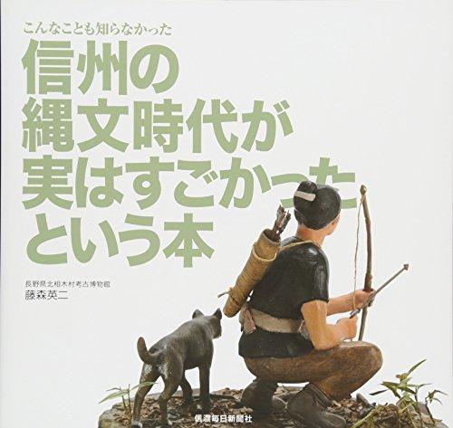 信州の縄文時代が実はすごかったという本