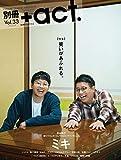 別冊+act. Vol.33 (ワニムックシリーズ244) 画像