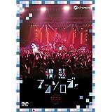 "【DVD】吉野裕行/Hiroyuki Yoshino Live Tour 2018 ""情熱アンソロジー""DVD"