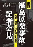 検証 福島原発事故・記者会見——東電・政府は何を隠したのか