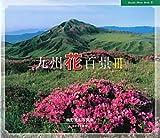 九州花百景〈3〉 (Hozuki Photo Book)