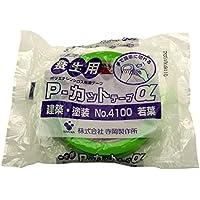 TERAOKA(寺岡) 養生用 P-カットテープα 若葉 No.4100