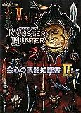 「モンスターハンター3 会心の武器知識書 2」の画像