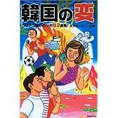 韓国の「変」―コリアン笑いのツボ82連発!
