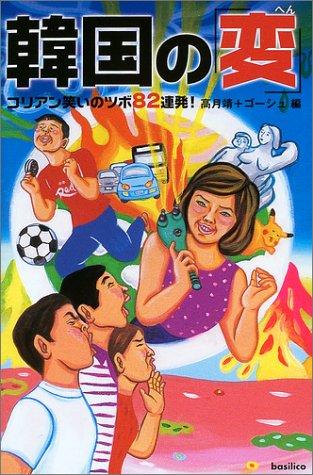 韓国の「変」―コリアン笑いのツボ82連発!の詳細を見る