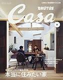 CasaBRUTUS(カ-サブル-タス) 2016年 2月号