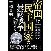 帝国対民主国家の最終戦争が始まるーー三橋貴明の地政経済学