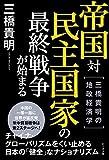 三橋 貴明 (著)出版年月: 2018/10/22 新品: ¥ 1,728ポイント:51pt (3%)