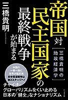 三橋 貴明 (著)(1)新品: ¥ 1,728ポイント:51pt (3%)7点の新品/中古品を見る:¥ 1,630より