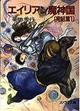 エイリアン魔神国〈完結篇 1〉 (ソノラマ文庫)