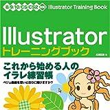 Illustrator トレーニングブック 8/9/10/CS/CS2対応