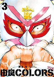 由良COLORS完全版 第3巻 (ビームコミックス)