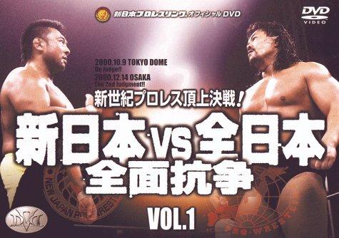 新日本VS全日本 全面抗争 新世紀プロレス頂上決戦!! VOL.1 [DVD]