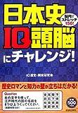 日本史IQ頭脳にチャレンジ!―脳内ストレッチ150!