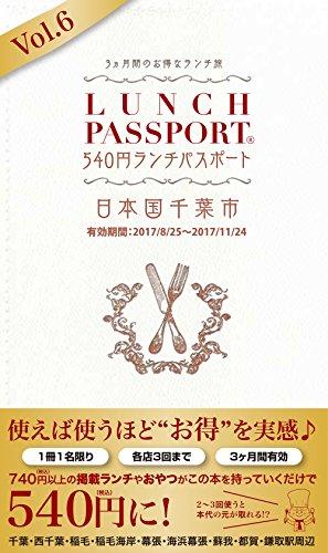 ランチパスポート千葉版Vol.6 (ランチパスポートシリーズ)