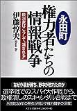 永田町 権力者たちの情報戦争