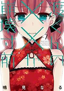 渡くんの××が崩壊寸前(7) (ヤングマガジンコミックス)